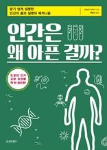 인간은 왜 아픈 걸까?