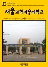 캠퍼스투어011 서울과학기술대학교 지식의 전당을 여행하는 히치하이커를 위한 안내서