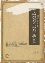 조선상고사 총론