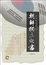 조선독립의 서(朝鮮獨立之書)