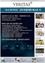 2021전문대학 베스트10