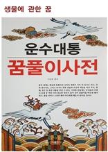 운수대통 꿈풀이 사전(생물에 관한 꿈)