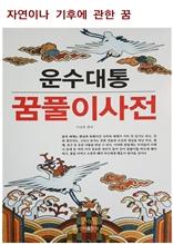 운수대통 꿈풀이 사전(자연이나 기후에 관한 꿈)