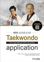 Taekwondo application 태권도 실전응용 호신술