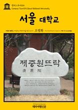 캠퍼스투어014 서울대학교 지식의 전당을 여행하는 히치하이커를 위한 안내서