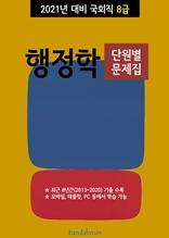 2021년 대비 국회직 8급 행정학 (단원별 문제집)