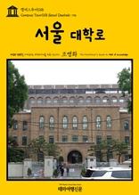 캠퍼스투어018 서울 대학로 지식의 전당을 여행하는 히치하이커를 위한 안내서
