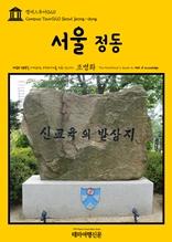 캠퍼스투어020 서울 정동 지식의 전당을 여행하는 히치하이커를 위한 안내서