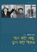먹기 위한 개방, 살기 위한 핵외교