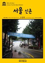 캠퍼스투어021 서울 신촌 지식의 전당을 여행하는 히치하이커를 위한 안내서