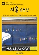 캠퍼스투어022 서울 2호선 지식의 전당을 여행하는 히치하이커를 위한 안내서