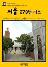 캠퍼스투어023 서울 273번 버스 지식의 전당을 여행하는 히치하이커를 위한 안내서