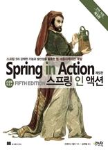 스프링 인 액션(제5판)