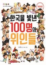 한국을 빛낸 100명의 위인들(개정판)