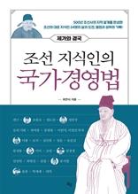조선 지식인의 국가경영법