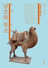 이중톈 중국사 12-남조와 북조