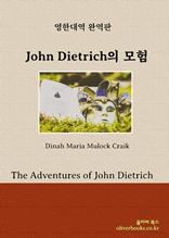John Dietrich의 모험