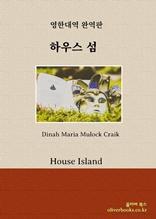 하우스 섬