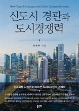 신도시 경관과 도시경쟁력