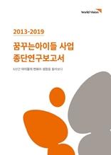 2013-2019 꿈꾸는아이들 사업 종단연구보고서