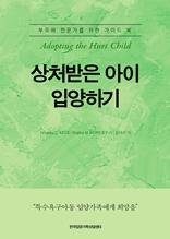 상처받은 아이 입양하기(Adopting the Hurt Child)