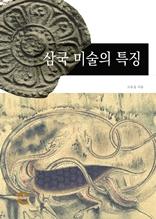 삼국 미술의 특징