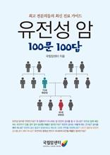 유전성암 100문100답
