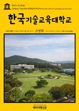 캠퍼스투어056 한국기술교육대학교 지식의 전당을 여행하는 히치하이커를 위한 안내서
