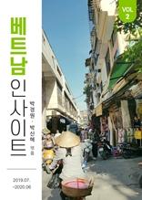 베트남 인사이트 vol.2