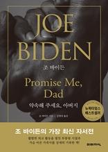 약속해주세요, 아버지