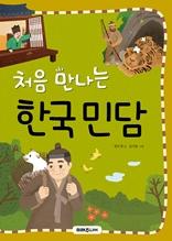 처음 만나는 한국 민담