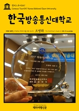 캠퍼스투어057 한국방송통신대학교 지식의 전당을 여행하는 히치하이커를 위한 안내서