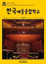캠퍼스투어058 한국예술종합학교 지식의 전당을 여행하는 히치하이커를 위한 안내서