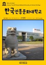 캠퍼스투어059 한국전통문화대학교 지식의 전당을 여행하는 히치하이커를 위한 안내서