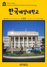 캠퍼스투어060 한국해양대학교 지식의 전당을 여행하는 히치하이커를 위한 안내서