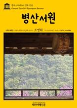 캠퍼스투어069 경북 안동 병산서원 지식의 전당을 여행하는 히치하이커를 위한 안내서
