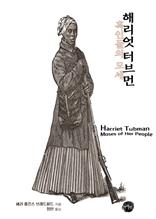 해리엇 터브먼
