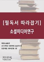 [필독서 따라잡기] 소셜미디어연구