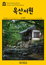 캠퍼스투어070 경북 경주 옥산서원 지식의 전당을 여행하는 히치하이커를 위한 안내서