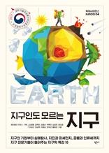 지구인도 모르는 지구
