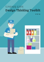 디자인씽킹 도우미 Design Thinking Toolkit