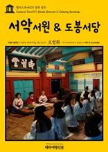 캠퍼스투어071 경북 경주 서악서원 & 도봉서당 지식의 전당을 여행하는 히치하이커를 위한 안내서