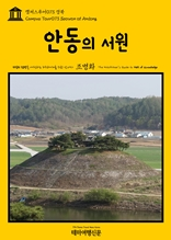 캠퍼스투어073 경북 안동의 서원 지식의 전당을 여행하는 히치하이커를 위한 안내서