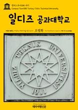 캠퍼스투어085 터키 일디즈 공과 대학교 지식의 전당을 여행하는 히치하이커를 위한 안내서
