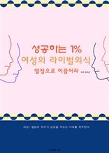 성공하는 1% 여성의 라이벌 의식