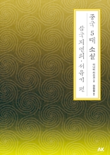 중국 5대 소설 삼국지연의• 서유기 편