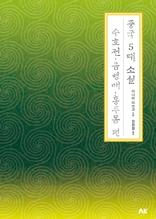 중국 5대 소설 수호전 • 금병매 • 홍루몽 편