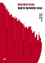 헤이세이(平成) 일본의 잃어버린 30년