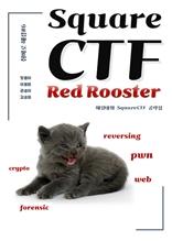 취미로 해킹#6(Square CTF RR)