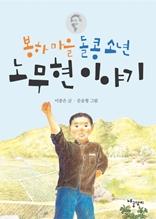 봉하 마을 소년 돌콩-노무현 이야기